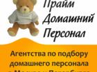 Просмотреть фото  Менеджер по подбору домашнего персонала 39718162 в Москве