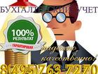 Скачать бесплатно foto  Ведение бухгалтерского и налогового учета под ключ, 39732990 в Москве