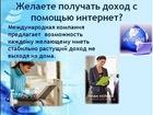 Скачать бесплатно изображение  Работа, подработка для женщин, 39743576 в Калуге