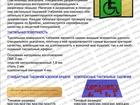 Уникальное foto  Тактильные таблички для инвалидов по зрению (Купить в Астане) 39745017 в Омске