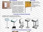 Уникальное фото  Информационные стенды (Купить в Астане) 39745031 в Омске