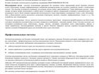 Скачать фото  Индукционные системы/индукционная петля (Купить в Астане) 39745038 в Омске