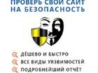 Свежее изображение  Защити свой сайт от хакеров, возможных взломов и проникновений! 39800742 в Москве