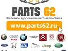 Увидеть фотографию  Автозапчасти для иномарок в Рязани 39808656 в Рязани