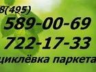 Просмотреть фотографию  Шлифовка паркета Москва, Химки, Красногорск, Одинцово итд 39841031 в Москве
