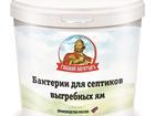 Просмотреть изображение  Зачем септик качать, лучше Богатыря позвать! Бактерии для септиков и выгребных ям Русский Богатырь 39883552 в Москве