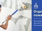 Скачать бесплатно изображение  Малярные услуги, шпаклевка, штукатурка, отделка 40055481 в Москве