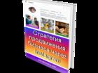Новое foto  Книга Стратегия продвижения бизнеса через Instagram 43314754 в Москве