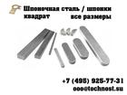 Смотреть фотографию  Шпоночный материал, шпоносная сталь, шпонки 44882824 в Москве