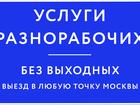 Просмотреть foto  Разнорабочие, копка земли, демонтажники 45424679 в Москве