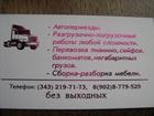 Просмотреть foto  Перевозка пианино,сейфов в Екатеринбурге 45676904 в Екатеринбурге