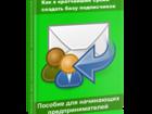 Скачать фото  Книга + Аудиоверсия, «Как в кратчайшие сроки создать базу подписчиков» 45873664 в Москве
