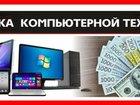 Уникальное foto  Скупка Ноутбуков,Компьютеров, Выезд Москва-область, 68301462 в Кургане