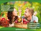 Просмотреть foto  Купить саженцы черешни в Энгельсе, 69671381 в Энгельсе
