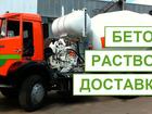 Увидеть фото  Бетон, Раствор цементный, известковый, Доставка 81833869 в Казани