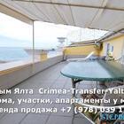 Квартиры в Ялте с видом на море для отдыха в Крыму