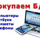 Скупка компьютеров, ноутбуков, тв, Apple