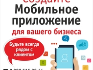 Закажи мобильное приложение и получи лендинг в подарок Польза мобильных приложен