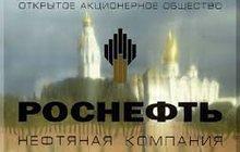 Вакансии ОАО Роснефть