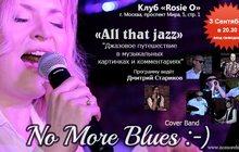 Концерт No More Blues, Вход свободный