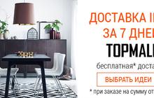 Европейская мебель Ikea