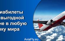Билеты на самолет по самым низким ценам