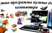 Большой список программного обеспечения для вашего ПК