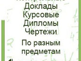 Увидеть foto  Контрольные по техническим дисциплинам 32551527 в Архангельске