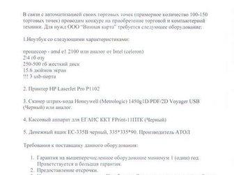 Новое изображение  На конкурсной основе приобретем оборудование 33800782 в Челябинске