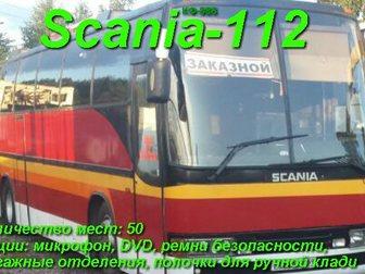 Просмотреть фото  Заказ автобуса для экскурсии в Перми 34166062 в Перми