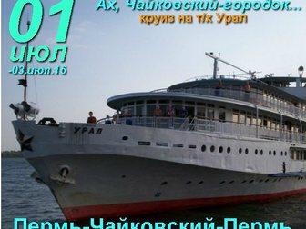Новое фото  Круиз на т/х Урал Ах, Чайковский-городок, 34241940 в Перми