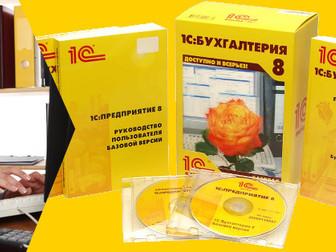 Скачать бесплатно foto  Продажа и настройка программ 1С сертифицированные специалисты ПрофЭксперт 34584554 в Москве