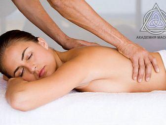 Просмотреть foto  Курсы обучения массажу, Хабаровск, 35254489 в Хабаровске