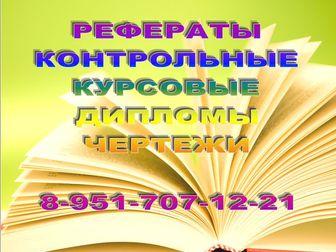 Свежее изображение  Расчетно-графические работы на заказ 35287762 в Владимире
