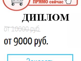 Скачать бесплатно фото  Диплом на заказ от автора 37100198 в Архангельске