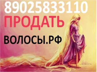 Скачать изображение  Куплю волосы в Красноярске и области 37383480 в Красноярске