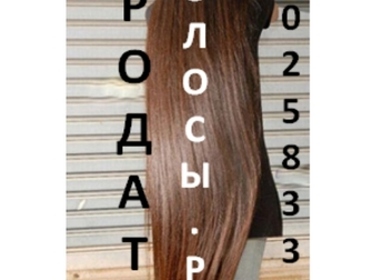 Увидеть foto  Куплю волосы в Красноярске и области 37383480 в Красноярске