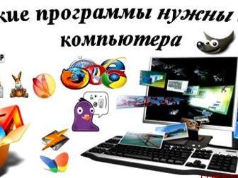Скачать изображение  Большой список программного обеспечения для вашего ПК 37685537 в Кургане