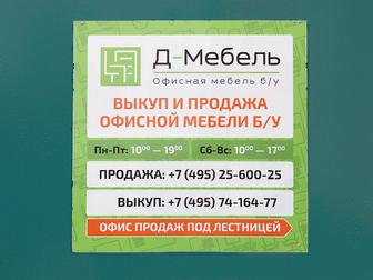 Новое фотографию  Купить офисную мебель бу экономия на покупке 37945030 в Москве
