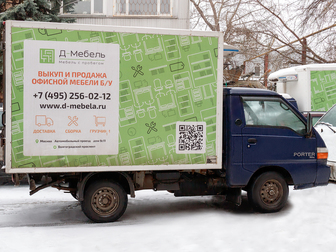 Увидеть foto  Выгодно купим вашу офисную мебель 38578619 в Москве