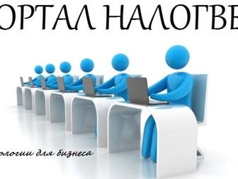 Просмотреть foto  Образование по бухгалтерскому и налоговому учету 38875723 в Казани