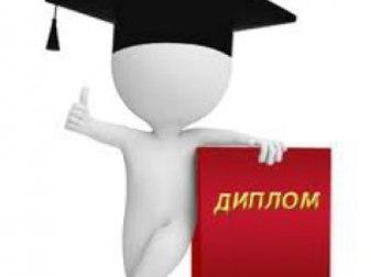 Увидеть изображение  Дипломы, диссертации, курсовые, проекты, рефераты и другие студенческие работы по экономике на заказ 38899038 в Казани