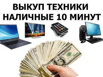 Увидеть фото  Покупаем компьютеры,ноутбуки,тв,Apple,выезд, 38954711 в Москве