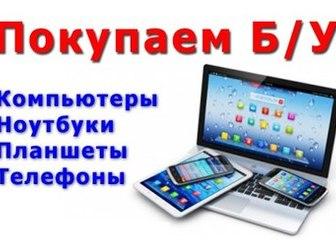 Скачать изображение  Покупаем компьютеры,ноутбуки,тв,Apple,выезд, 38954711 в Москве