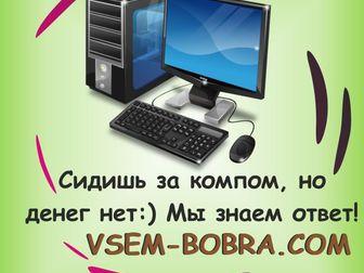 Просмотреть фото  Маркетинговое агенство Vsem Bobra 39046402 в Кургане
