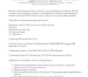 Фотография в   В связи с автоматизацией своих торговых точек в Челябинске 0