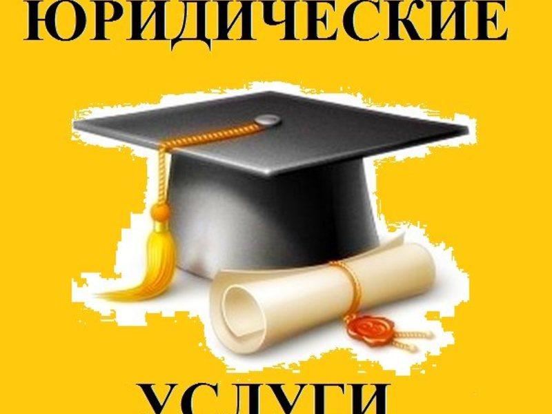 консультация юриста владивосток цены исключением нескольких