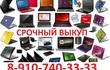 Срочный выкуп любых ноутбуков и нетбуков,