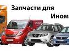 Скачать foto Автозапчасти Запчасти б/у на все виды иномарок 32210712 в Курске