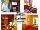 Увидеть foto Продажа квартир Комната 15 м2-с балконом,своя кухня 32743362 в Курске